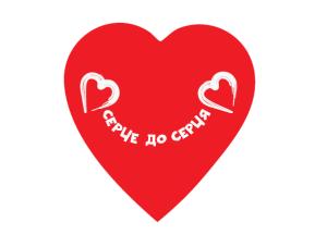 Серце до серця