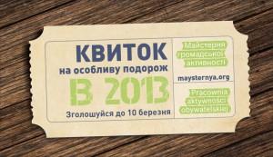 Kvytok_2013