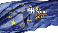 День_европы