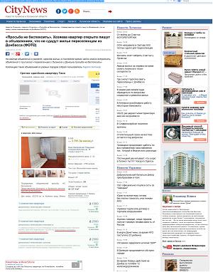 Sity_news_Kvartyri